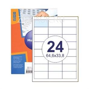 Этикетки самоклеящиеся 24 шт на листе А4 | 64,6х33,8 мм | 100 листов в упаковке