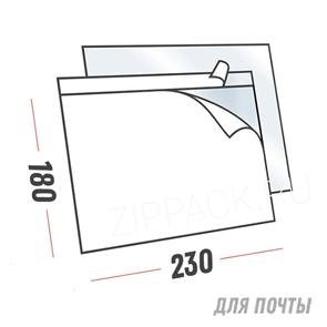 ПАКЕТ ДЛЯ СОПРОВОДИТЕЛЬНЫХ ДОКУМЕНТОВ 180х230 мм / для почты